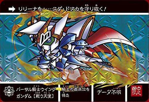 ナイトガンダム カードダスクエスト 第2弾 伝説の巨人 限定カード KCQ-PR-027 バーサル騎士ウイングガンダム [戦う天使]