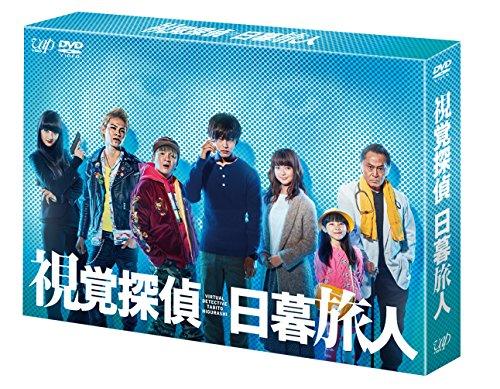 視覚探偵 日暮旅人(DVD-BOX)