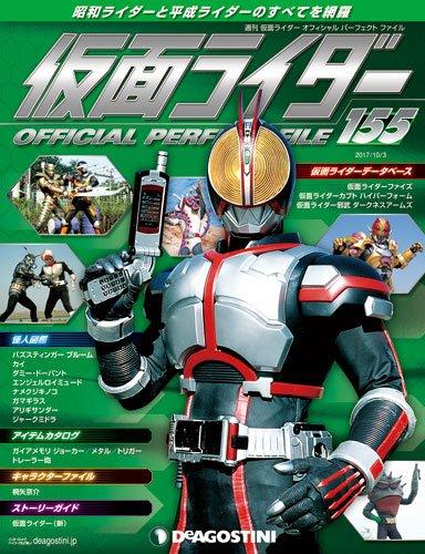 仮面ライダーパーフェクトファイル 155号 [分冊百科] (...