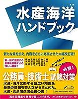 水産海洋ハンドブック 第3版