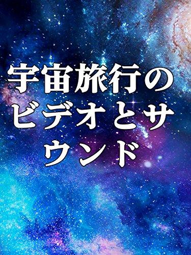 宇宙旅行のビデオとサウンド