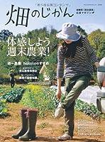 畑のじかん―体感しよう週末農業! (ヤエスメディアムック 274号)