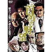首領の野望1 [DVD]