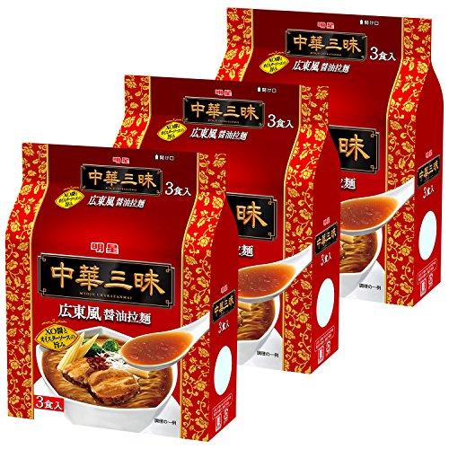 中華三昧 広東風醤油拉麺 3食入 袋315g