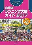 北海道ランニング大会ガイド2017
