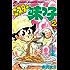 ミスター味っ子(2) (週刊少年マガジンコミックス)