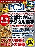 日経PC 21 (ピーシーニジュウイチ) 2016年 2月号 [雑誌]