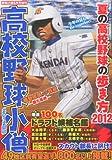 高校野球小僧 2012夏号