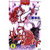 ゾンビ屋れい子 (6) (ぶんか社コミックス ホラーMシリーズ)