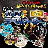 メディアナビ らくちんCDラベルメーカー23 Pro ダウンロード版