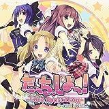 PS3専用 たっち、しよっ!~Love Application~ボーカルコレクション