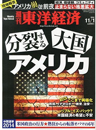 週刊 東洋経済 2014年 11/1号「分裂する大国 アメリカ」の詳細を見る