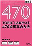 TOEIC L&Rテスト 470点 奪取の方法(音声DL付) TOEIC L&Rテスト 目標スコア 奪取シリーズ