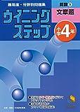 ウイニングステップ 小学4年 算数1 文章題 (ウイニングステップシリーズ)