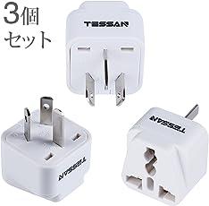 TESSAN 海外旅行用変換プラグ アダプター 海外用 電源変換プラグ ユニバーサル コンセント Cタイプ ヨーロッパ等の国に対応 3個セット
