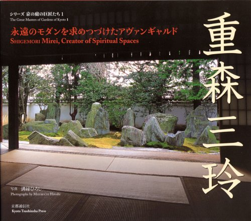 重森三玲—永遠のモダンを求めつづけたアヴァンギャルド (シリーズ京の庭の巨匠たち)