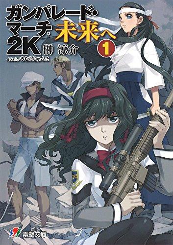 ガンパレード・マーチ 2K 未来へ (1) (電撃ゲーム文庫)の詳細を見る