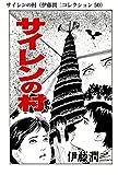 サイレンの村(伊藤潤二コレクション 50) (朝日コミックス)
