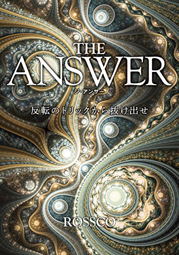 THE ANSWERの詳細を見る