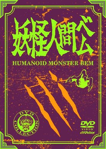 妖怪人間ベム 初回放送('68年)オリジナル版 DVD-BOX<通常版>