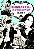 田崎教授の死を巡る桜子准教授の考察 桜子准教授の考察シリーズ (集英社文庫)
