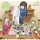 みなみけDJCD「みなみけのみなきけ」Vol.2