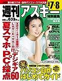 週刊アスキー特別編集 2019夏の超お買物特大号 (アスキームック)