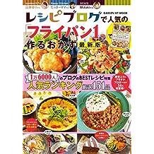 レシピブログで人気の「フライパン1つ」で作るおかず 最新版 (ヒットムック料理シリーズ)
