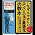 いちばんやさしいコンバージョン最適化の教本 人気講師が教える実践デジタルマーケティング 「いちばんやさしい教本」シリーズ
