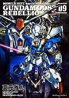 機動戦士ガンダム0083 REBELLION 第09巻