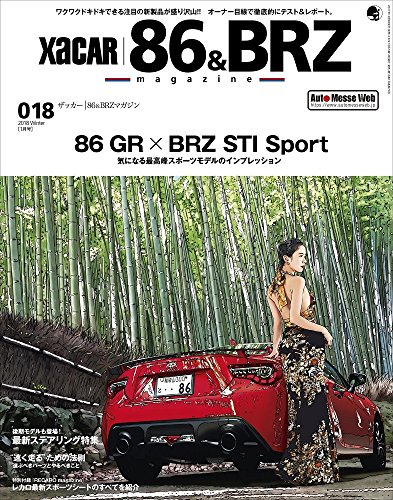 XaCAR86&BRZmagazine(ザッカー86&BRZマガジン) 2018年 01 月号 (雑誌)