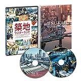 TSUKIJI WONDERLAND(築地ワンダーランド)[Blu-ray/ブルーレイ]