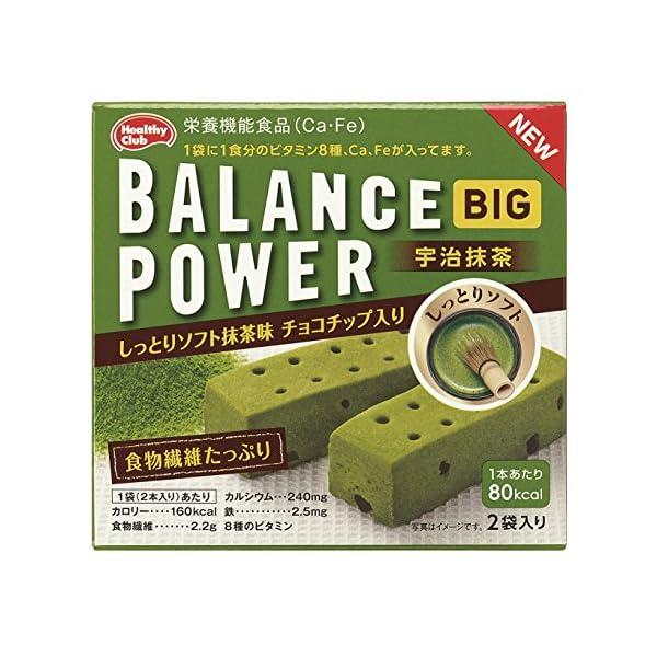 バランスパワー ビッグ 宇治抹茶 2袋(4本)×8箱の商品画像