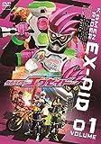 仮面ライダーエグゼイド VOL.1[DVD]