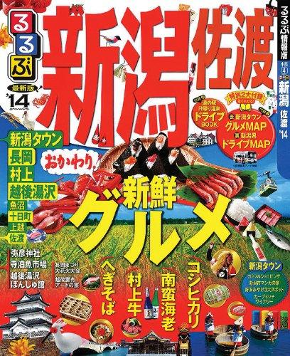 るるぶ新潟 佐渡'14 (国内シリーズ)