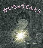 かいちゅうでんとう (幼児絵本ふしぎなたねシリーズ)