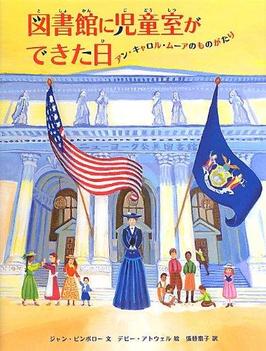 図書館に児童室ができた日: アン・キャロル・ムーアのものがたり (児童書)