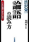 渋沢栄一論語の読み方