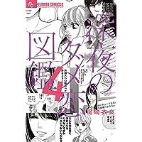 深夜のダメ恋図鑑 (4) (フラワーコミックスアルファ)