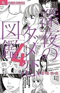 深夜のダメ恋図鑑の最新刊