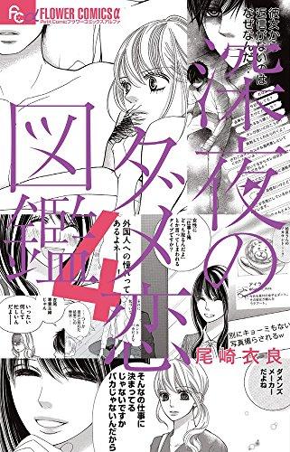 深夜のダメ恋図鑑 4 (4) (フラワーコミックスアルファ)