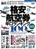 【完全ガイドシリーズ010】旅行完全ガイド (100%ムックシリーズ)