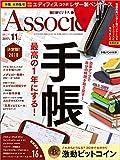 日経ビジネスアソシエ 2017年 11月号 [雑誌]