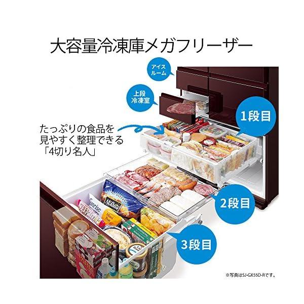 シャープ メガフリーザー 冷蔵庫 502L ピ...の紹介画像7