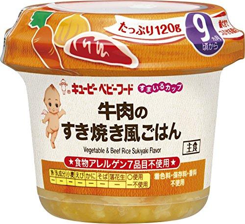 キユーピー すまいるカップ 牛肉のすき焼き風ごはん 120g (9ヵ月頃から)×4個