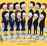 [B0010B8DMU: 「心のハーモニー 2008」ベスト・コレクション]