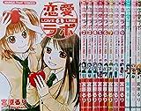 恋愛ラボ コミック 1-13巻 セット