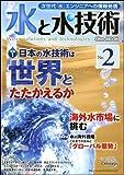 水と水技術 No.2  世界が注目する水技術!先端水処理技術から環境問題まで総力特集!(Ohm MOOK No. 75)