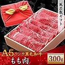 風呂敷 ギフト 牛肉 A5ランク 黒毛和牛 もも すき焼き用 300g 国産 A5等級 すきやき しゃぶしゃぶにも