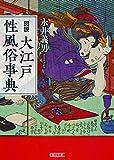 図説 大江戸性風俗事典 (朝日文庫)